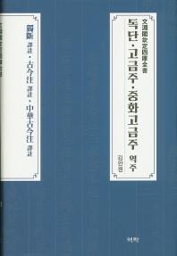 독단 고금주 중화고금주 역주