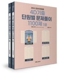 커넥츠 공단기 2022 김규대 행정학 4D기출 단원별 문제풀이 1100제