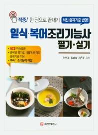 일식 복어 조리기능사 필기ㆍ실기(2020)