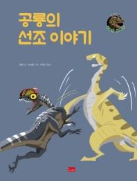 공룡의 선조 이야기