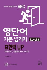영단어 기본 넘기기 Level. 3