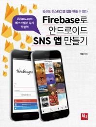Udemy.com 베스트셀러 강사 하울의 Firebase로 안드로이드 SNS 앱 만들기