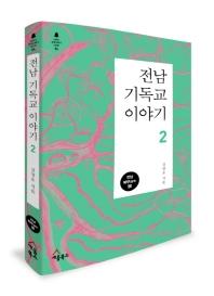 전남 기독교 이야기. 2