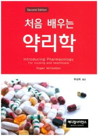 처음 배우는 약리학