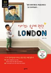 아이와 함께 런던
