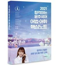 합격하는 윤주국어 어법 어휘 핵심노트(2021)