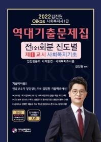 김진원 Oikos 사회복지사1급 역대기출문제집 전회분 진도별 제1교시 사회복지기초(2021)