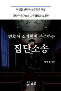 변호사 조기현이 분석하는 집단소송