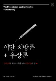 이단 처방론+우상론