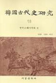 한국고대사연구 16