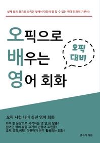 오픽으로 배우는 영어 회화