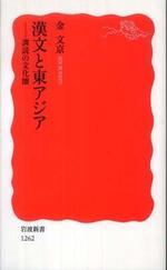 漢文と東アジア 訓讀の文化圈