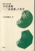 木村素衛-「表現愛」の美學
