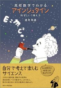 高校數學でわかるアインシュタイン 科學という考え方