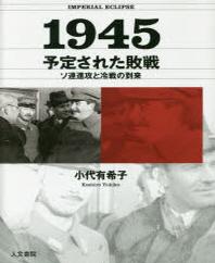 1945豫定された敗戰 ソ連進攻と冷戰の到來