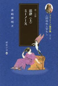 プラト-ン著作集 第9卷[第1分冊]
