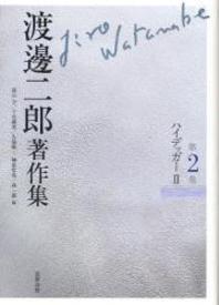 渡邊二郞著作集 第2卷