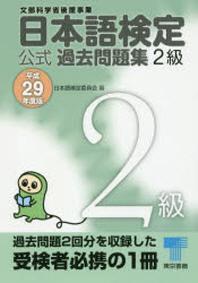 日本語檢定公式過去問題集2級 文部科學省後援事業 平成29年度版