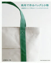 帆布で作るバッグと小物 家庭用ミシンで作るベ-シックなアイテム21