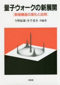 量子ウォ-クの新展開 數理構造の深化と應用