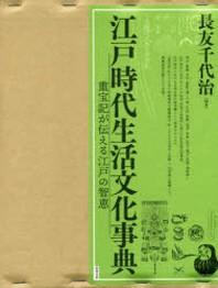 江戶時代生活文化事典 重寶記が傳える江戶の智惠 2卷セット