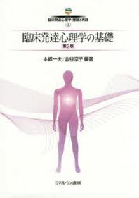 シリ-ズ臨床發達心理學.理論と實踐 1