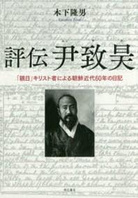 評傳尹致昊 「親日」キリスト者による朝鮮近代60年の日記