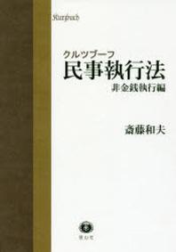 クルツブ-フ民事執行法 非金錢執行編