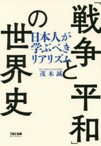 「戰爭と平和」の世界史 日本人が學ぶべきリアリズム