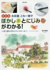 水彩畵これ一冊でぼかしとにじみがわかる! 水と繪の具のコントロ-ル 新裝版