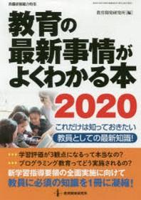 敎育の最新事情がよくわかる本 これだけは知っておきたい敎員としての最新知識! 2020