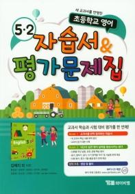 초등 영어 5-2 자습서&평가문제집(김혜리 외)(2019)