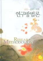교육 심리 사회 연구방법론