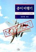 종이비행기(차세대전투기(F-X)시민백서)