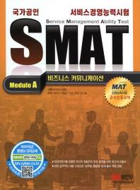 국가공인 SMAT 서비스경영능력시험 Module A 비즈니스 커뮤니케이션