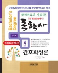 간호과정론 한권으로 끝내기(독학사 간호학 4단계)(2019)