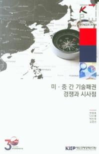 미ㆍ중간 기술패권 경쟁과 시사점