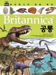 브리태니커 만화 백과. 7: 공룡