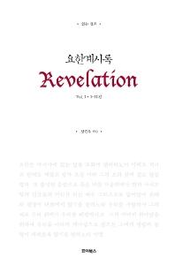 읽는 설교 요한계시록 Vol. 1(1-11장)