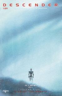 디센더 Vol. 5: 로봇의 봉기