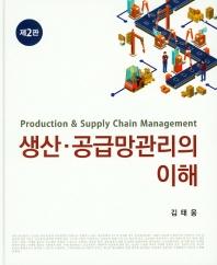 생산 공급망관리의 이해