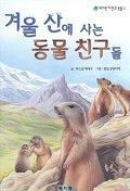 겨울 산에 사는 동물 친구들(예지현 자연과 동물 5)
