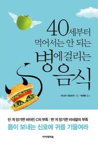 40세부터 먹어서는 안 되는 병에 걸리는 음식