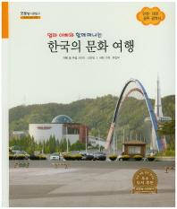 엄마 아빠와 함께 떠나는 한국의 문화 여행: 인천 대전 광주 광역시