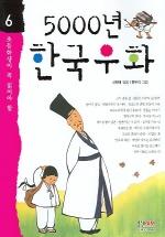 5000년 한국 우화