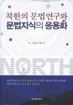 북한의 문법연구와 문법지식의 응용화