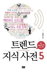 트렌드 지식 사전. 5