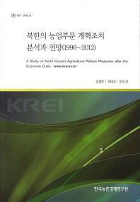 북한의 농업부문 개혁조치 분석과 전망(1996 2012)