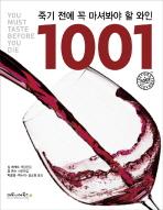 죽기 전에 꼭 마셔봐야 할 와인 1001