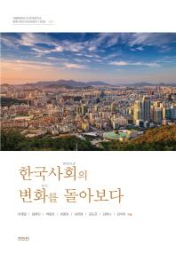 한국사회의 변화를 돌아보다